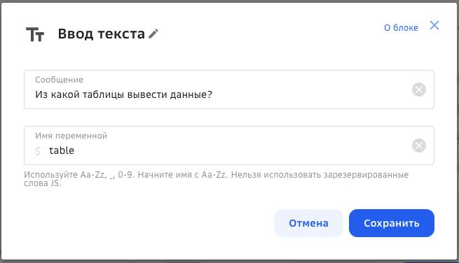 Сохранение ввода пользователя