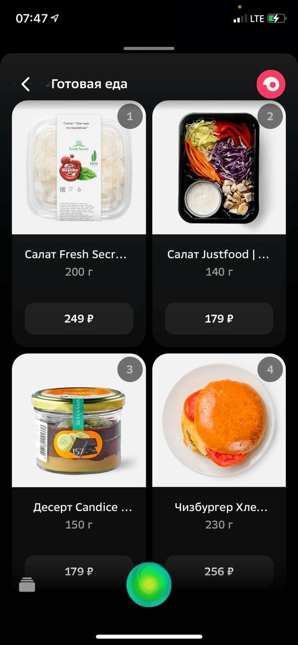 Карточки с продуктами в интерфейсе смартапа