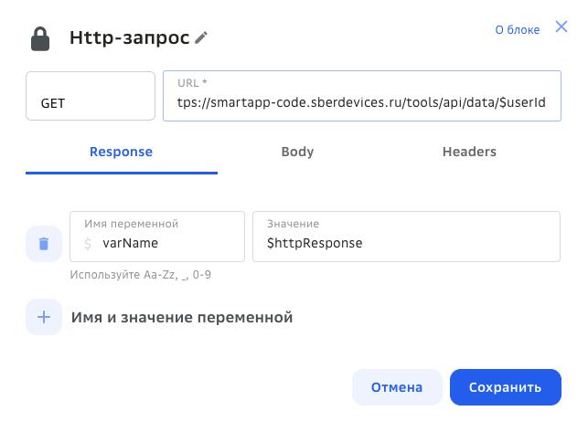 Запись данных с помощью блока HTTP-запрос