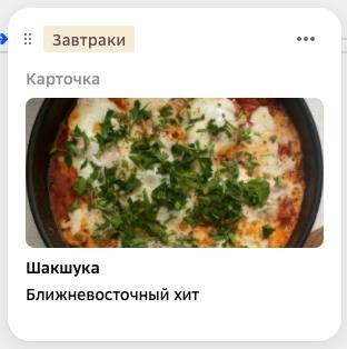 Карточка рецепта