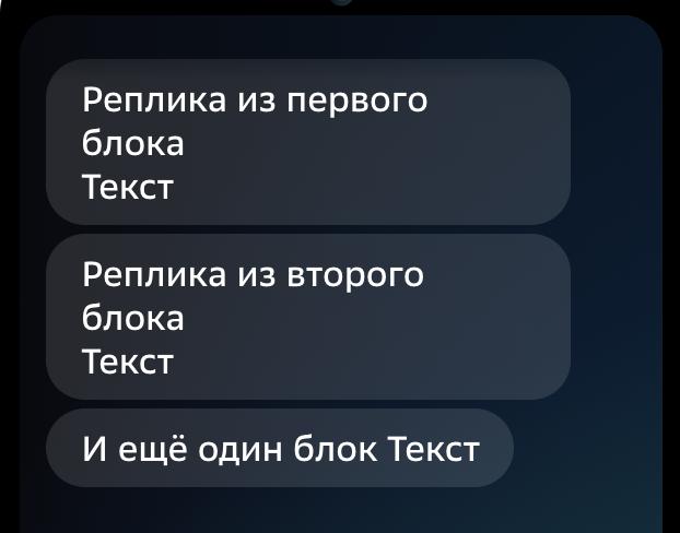 Несколько блоков Текст в интерфейсе Салют