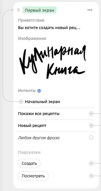 Обложка на первом экране смартапа