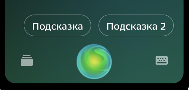 Подсказки в интерфейсе Салют